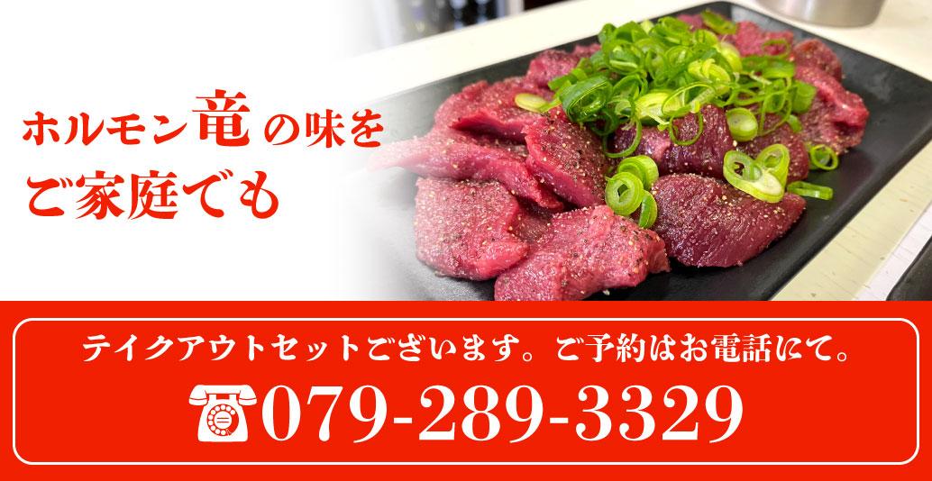 ホルモン竜の味をご家庭でも テイクアウトセットできます。 ご予約はお電話にて 079-289-3329